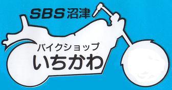 SBS沼津 掲示板